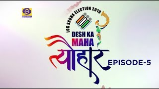 Desh Ka Mahatyohar (Episode-4)– Lok Sabha Election 2019