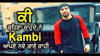 What Kambi Rajpuria's new song wants to say ? | Dainik Savera