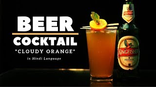 Beer Cocktail | How to make beer cocktail in Hindi | One Dollar Cocktail | Cloudy Orange |