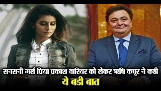 Rishi Kapoor says big thing about Priya Prakash Varrier | Dainik Savera