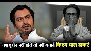 Nawazuddin Siddiqui Plays Bal Thackeray In Biopic   Dainik Savera
