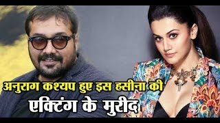 Anurag Kashyap got impressed by Taapsee Pannu's acting l Dainik Savera