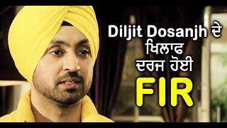 Diljit Dosanjh : FIR against him   Welcome To New York Controversy   Dainik Savera