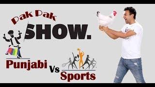 Punjabi Vs Sports | Pak Pak Show | Comedy | Dainik Savera