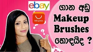 Ebay , Aliexpress Cheap Brushes/ගාන අඩු Makeup Brushes හොඳයිද?
