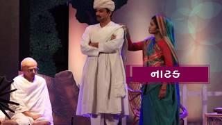 SHIKSHA TV || Brings all the beauty of Gujarati culture at a single place.