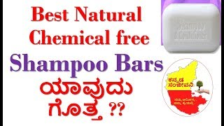 Best Natural Organic Chemical free Shampoo Bars in India | Kannada Sanjeevani