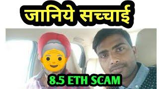 8.5 ETHEREUM SCAM की पुरी सच्चाई || MLM AMAN, MONEY GROWTH, SURAJ