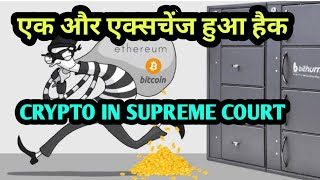 CRYPTO NEWS #269 || $19 MILLIONS HACKED, अब BTC खरीदो CREDIT कार्ड से, RAILWAY IN CRYPTO CURRENCY