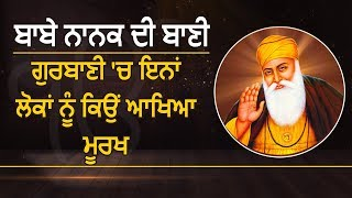 Special: 550वें साल का हर दिन Guru Nanak Dev ji के साथ | EP: 45