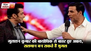 Salman Khan to replace Akshay Kumar in Gulshan Kumar biopic? l Dainik Savera