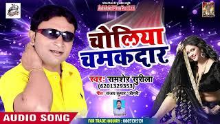 आ गया Shamsher Surila का सबसे नया हिट गाना -चोलिया चमकदार  - Bhojpuri Song 2019