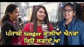 Why Punjabi Singers Wear 'Kala Chashma' | Dainik Savera