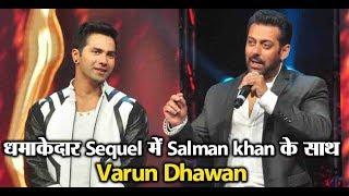 Salman Khan and Varun Dhawan together in bumper Sequel   Dainik Savera