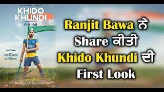 Khido Khundi | First Look | Ranjit Bawa | Dainik Savera