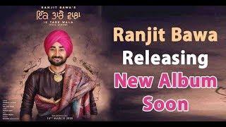 Ranjit Bawa | Ik Tare Wala | New Album Soon | Dainik Savera