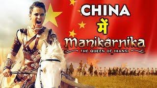 Kangana Ranauts Manikarnika To Release In CHINA | Jhansi Ki Rani