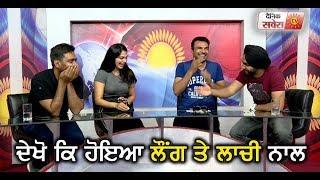 Laung Laachi | Funny Game | Ammy Virk | Neeru Bajwa | Amberdeep Singh | Dainik Savera
