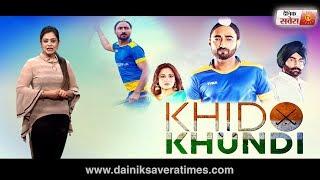 Khido Khundi (Trailer Review ) | Ranjit Bawa, Mandy Takhar, Manav Vij | Dainik Savera