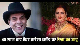 Dharmendra And Rekha All Set To Reunite On Screen l Dainik Savera