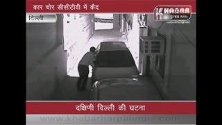 दिल्ली में कार चोर सीसीटीवी में हुआ कैद