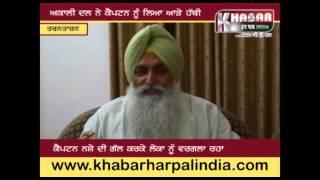 Valtoha criticises Capt Amrinder Singh