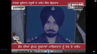 Gurdaspur : Ex-JCO Arrested as Pakistani Secret Agent  By State Spaciel Cell