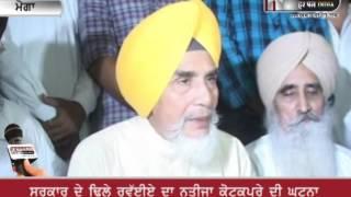 Punjab Govt  responsible for kotkapura Violence -Chhotepur