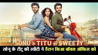 Sonu Ke Titu Ki Sweety surprised Box Office Collection | Dainik Savera