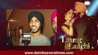 Laung Laachi (Public review) l Neeru Bajwa l Ammy Virk l Amberdeep Singh l Dainik Savera