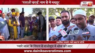 Sufi singer, Pyarelal Wadali's cremation video l Lakhwinder Wadali l Dainik Savera