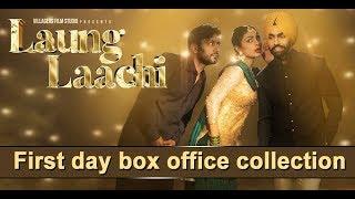Laung Laachi : First Day Box Office Collection | Ammy Virk | Neeru Bajwa | Dainik Savera