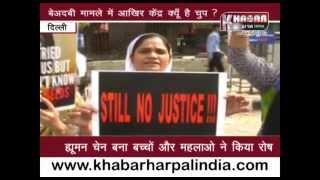 गुरु ग्रंथ साहिब जी की  बेद्बी के  मामले में केंदर सरकार क्यों चुप ?