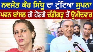 Exclusive Interview: Navjot Kaur Sidhu का टूटा सपना, Pawan Bansal होंगे Chandigarh से Candidate