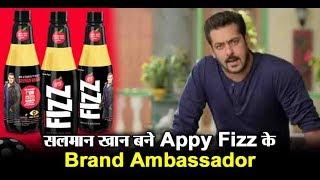 Salman Khan becomes Brand Ambassador of Appy Fizz | Dainik Savera