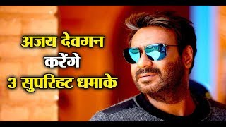 Ajay Devgn is ready with 3 superhit Dhamakas   Dainik Savera