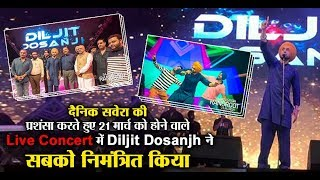 Diljit Dosanjh appraised Dainik Savera and invites fans at Live Concert on 21 March | Dainik Savera
