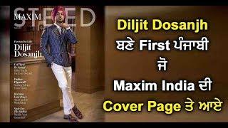 Diljit Dosanjh becomes First Punjabi to make debut at Maxim India Cover | Dainik Savera