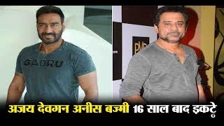 Ajay Devgn to collaborate with Anees Bazmee after 16 years | Dainik Savera