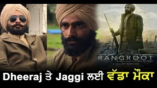 Sajjan Singh Rangroot : Jagjeet Sandhu and Dheeraj Kumar will shine in this movie | Dainik Savera