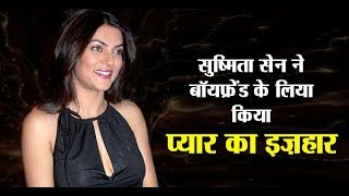 Sushmita Sen tweets for 'Man of her Dreams' | Dainik Savera