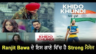 Khido Khundi : Ranjit Bawa's new song has strong message | Dainik Savera