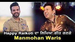Manmohan Waris will give his voice to Happy Raikoti's song | Dainik Savera
