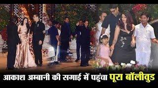Mukesh Ambani's son gets engaged | Akash Ambani | Dainik Savera