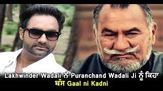 Lakhwinder Wadali says to Ustad Puran Chand Wadali ' Gaal Ni Kadni '   Dainik Savera