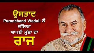 Ustad Puran Chand Wadali tells secret behind his 'Moustache'   Dainik Savera