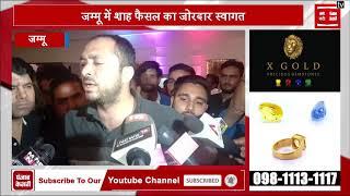जम्मू में Shah Faesal की पार्टी की बैठक में हंगामा, नौजवान का फूटा गुस्सा