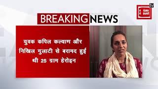 अंबाला जिला के भाजपा प्रधान का बेटा 30 ग्राम हेरोइन के साथ गिरफ्तार