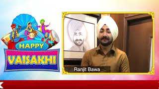 Ranjit Bawa : Wishes You All Happy Vaisakhi 2018 | Dainik Savera