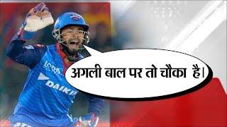 IPL 2019 में Match Fixing? Rishabh Pant का वीडियो Social Media पर Viral